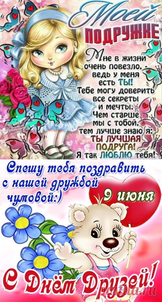 Картинки для поздравления с днем друзей, летним юбилеем
