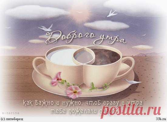 33b.ru » Дневники » Валерий-Ферзь! » Доброе Утро! -