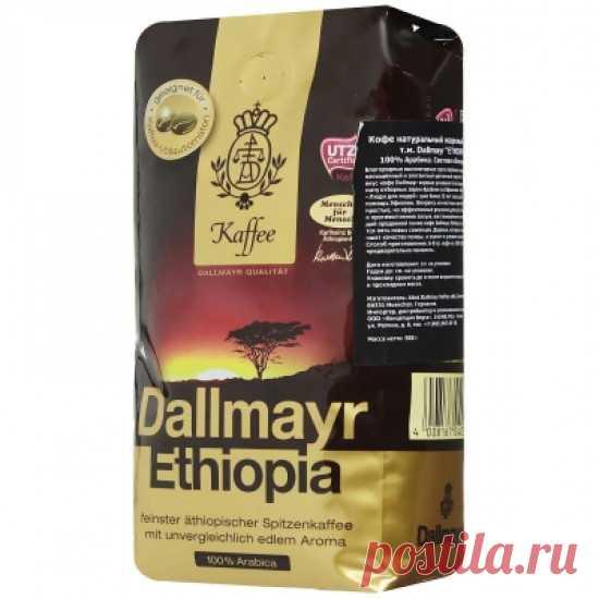 Кофе зерно Dallmayr Ethiopia 500г