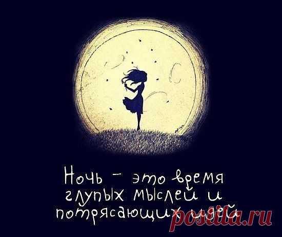 Ночь ...