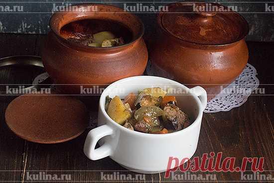 Жаркое в горшочках – рецепт приготовления с фото от Kulina.Ru