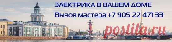 Дом электрик, Услуга электрик +7 905 22 471 33 Александр Ковалев