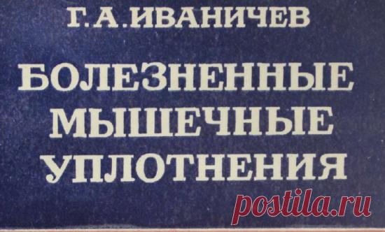 Иваничев Г.А. Болезненные мышечные уплотнения.pdf