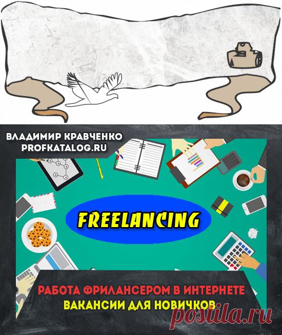 Работа фрилансером в интернете вакансии пермь заработок в сети фриланс