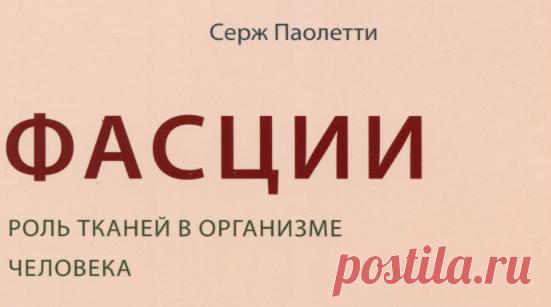Паолетти C. - Фасции. Роль тканей в организме человека - 2012.pdf