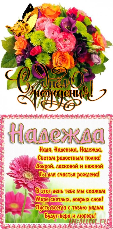 Марта поздравленьями, открытки для надюши с днем рождения