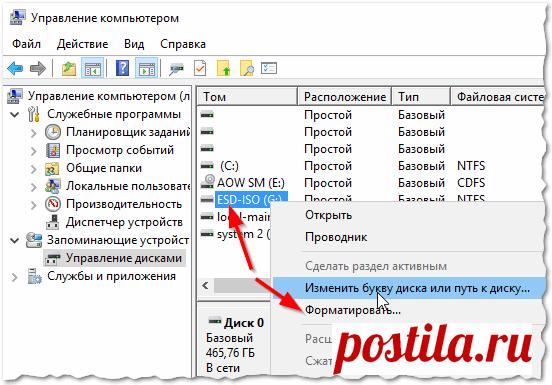 Как отформатировать флешку, если она не открывается (или не видна в «моем компьютере»)