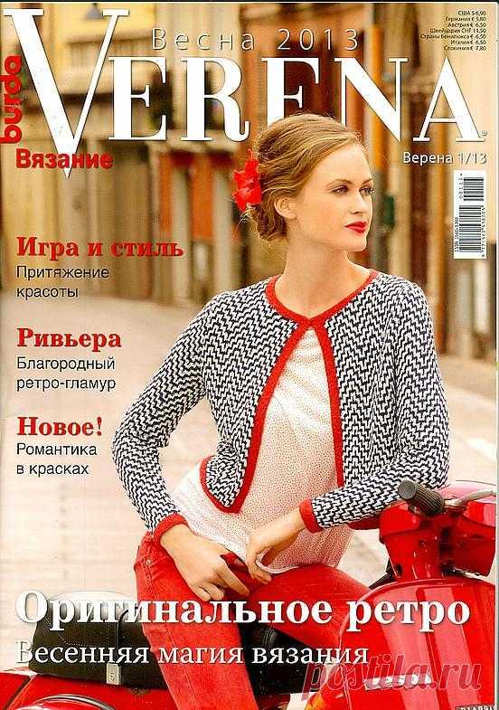 Verena №1/2013 - Konniia - Photo.Qip.ru / id: vax
