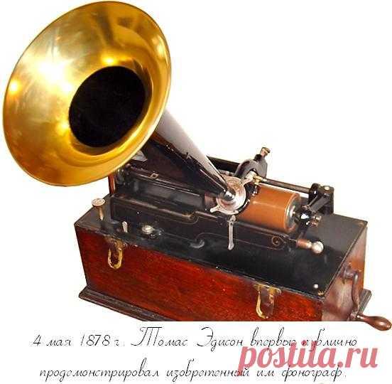 4 мая 1878 г. 135 лет назад Томас Эдисон впервые публично продемонстрировал изобретённый им фонограф. Принципы, на основе которых работает фонограф Эдисона, экспериментально изучались ещё в 1857 году. Импульсом для создания Эдисоном подобного устройства стало желание зарегистрировать телефонные разговоры в своей лаборатории Менло Парк (Нью-Джерси, США). Однажды у телеграфного повторителя он услышал звуки, похожие на неразборчивую речь.
