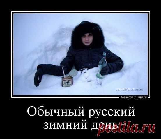 Русские - нормальные ребята. Катаются на лыжах, гуляют по городу, устраивают вечеринки, пьют водку. Но кто её не пьёт? (Джонни Депп)