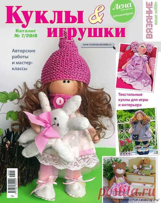 Журнал Вязание ваше хобби Каталог №7 2018 (Текстильные куклы и игрушки)