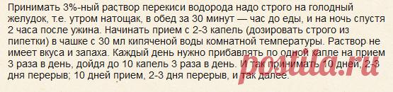 СЕТТЕРФИЛД Р ВЕНТВОРС ПЕРЕКИСЬ ВОДОРОДА СКАЧАТЬ БЕСПЛАТНО