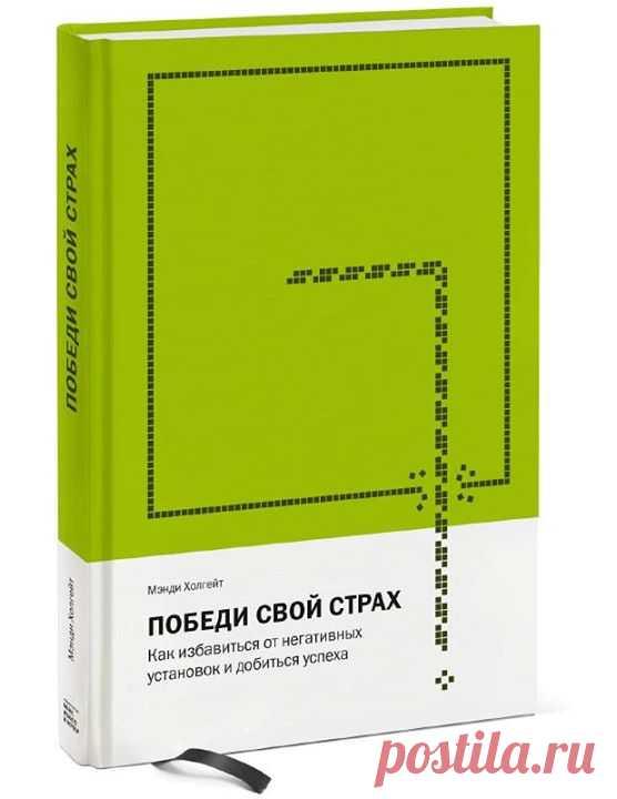 """El jefe a su elección Que jefe del top libro de la semana """"Победи страх"""" (¿queréis leer? Dejen el número del capítulo deseable en los comentarios. Hasta el fin de semana publicaremos el retazo más popular."""