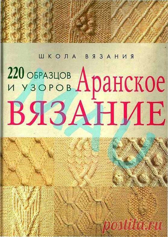 """""""Аранское вязание"""""""