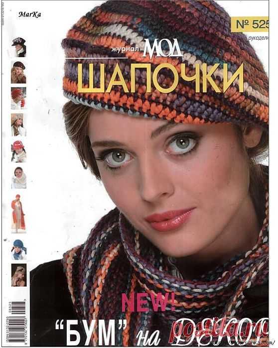 """Журнал мод - шапочки"".Журнал по вязанию..  (нашла mase4ka romashka)"
