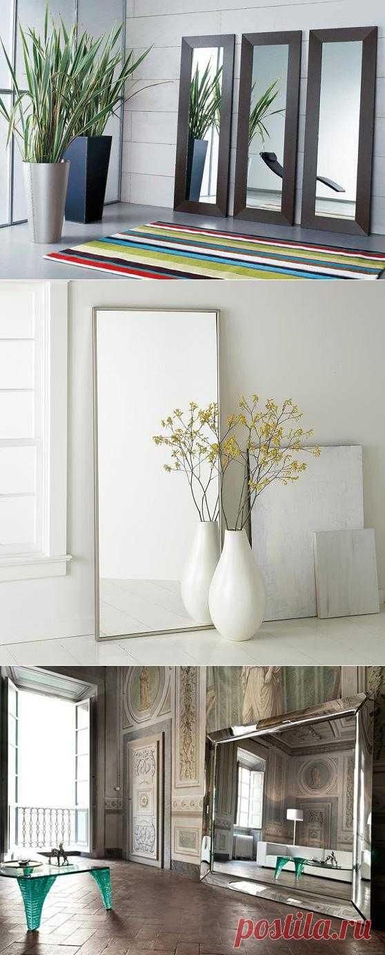 Модно: напольные зеркала, произвольно стоящие у стены. Зеркало - окно, в которое мы заглядываем каждый день и смотрим на себя со стороны.