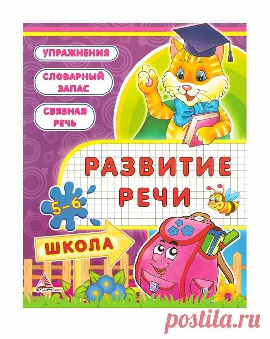 РАЗВИТИЕ РЕЧИ. 5-6 лет