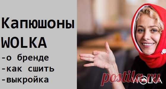 Капюшоны Wolka, как сшить+ выкройка  