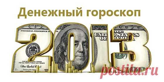Денежный гороскоп на 2013 год / Universe Women.ru - Вселенная Женщин
