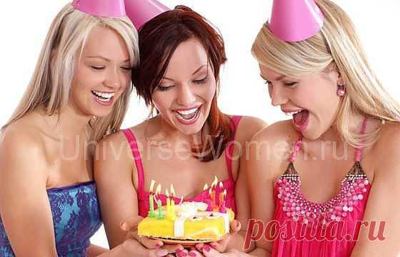 Незабываемый день рождения: праздник по гороскопу / UniverseWomen.ru - Вселенная Женщин