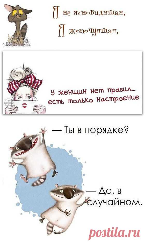 (+1) - Картинки с фразами для хорошего настроения! | ПРИКОЛЫ