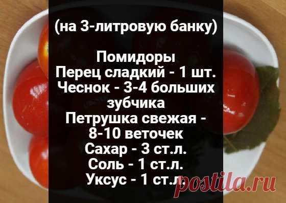Бабушкин рецепт правильного соления помидоров | ВКУСНЫЕ РЕЦЕПТЫ | Яндекс Дзен