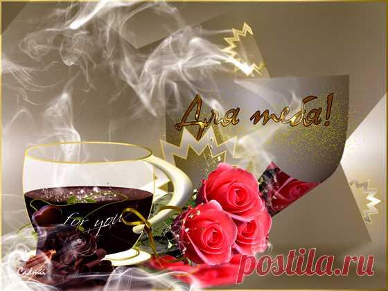 Леночка, чашечка шоколада для тебя открытки