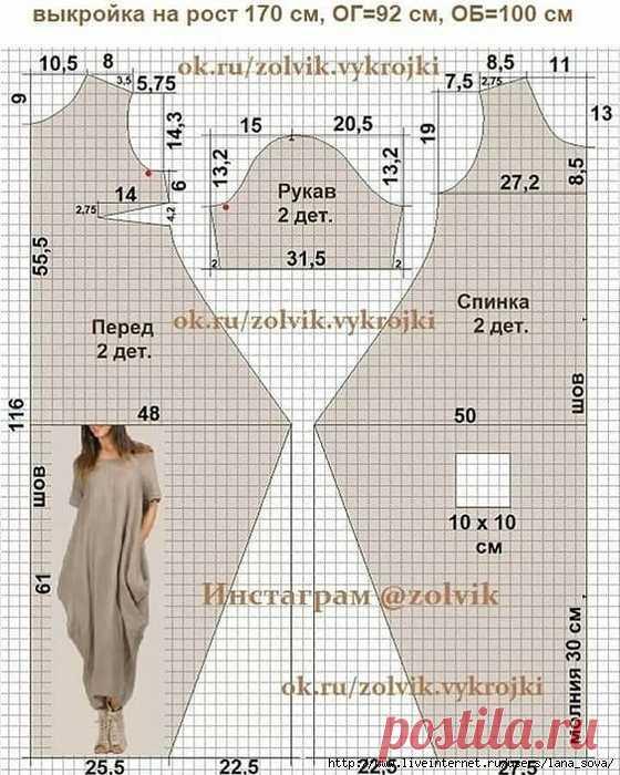 Шьём платье в стиле бохо
