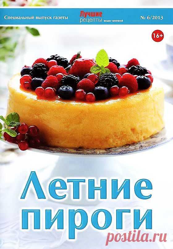 Летние пироги №6/2013