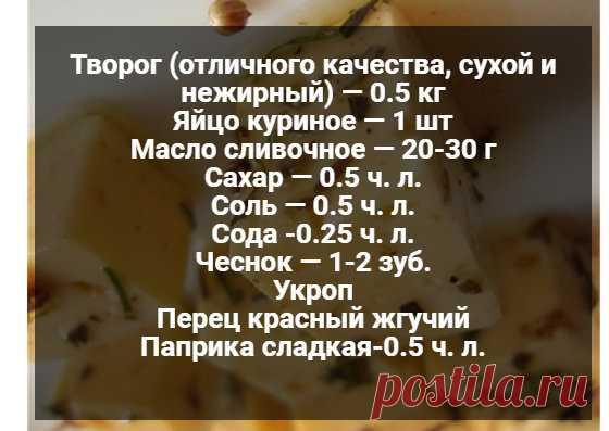 Домашний сыр со специями | ВКУСНЫЕ РЕЦЕПТЫ | Яндекс Дзен