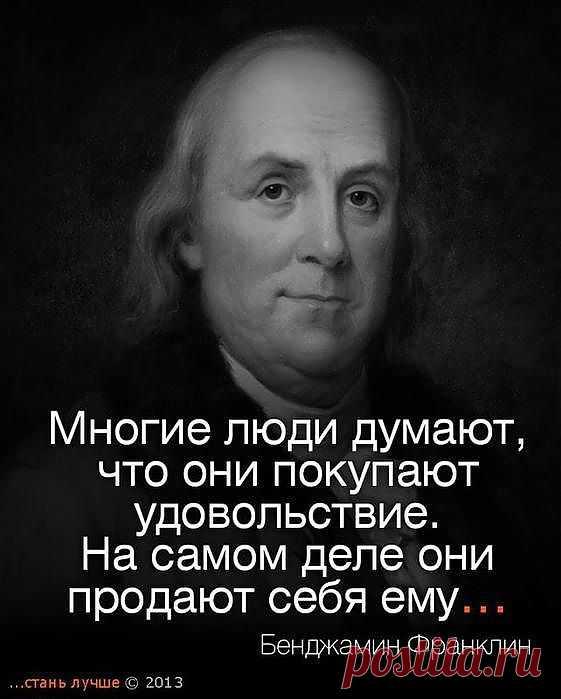 Бенджамин Франклин об удовольствии.