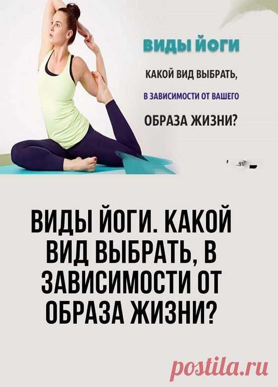 Йога — отличный вариант физической нагрузки, для того, чтобы прокачать не только тело, но и душевное равновесие. Кроме того, занятия йогой — идеальный вариант для тех, кто хочет:  Улучшить психоэмоциональный фон; Крепче спать; Обрести позитивное мышление; Привести в порядок работу сердечно-сосудистой системы; Получить стройную фигуру; Приобрести красивую осанку и растяжку, грациозность движений и походки.