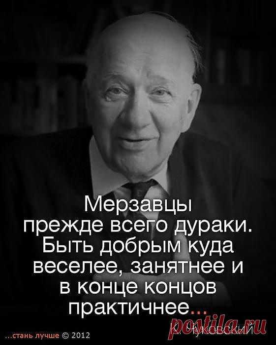 Чуковский о мерзавцах и дураках.