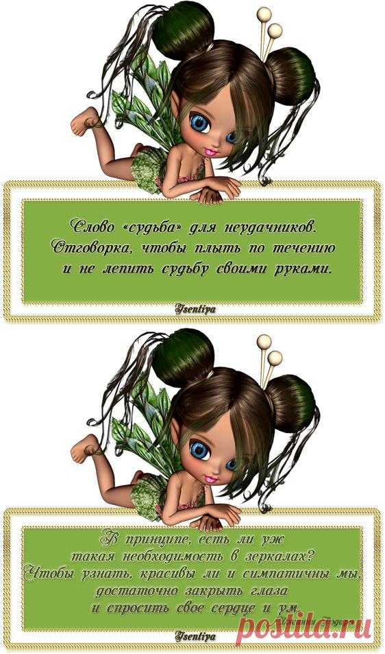 За деньги можно купить КРОВАТЬ, но не СОН, КНИГУ, но не УМ, СЕКС, но не ЛЮБОВЬ, СВЯЗИ, но не ДРУЗЕЙ, ИКОНУ, но не ВЕРУ. МЕСТО НА КЛАДБИЩЕ, но не НА НЕБЕ....