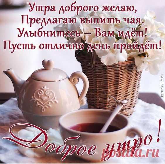 Фотоальбом Доброе утро! Добрый день! Добрый вечер! Хорошего дня! Отличного настроения! группы GIF
