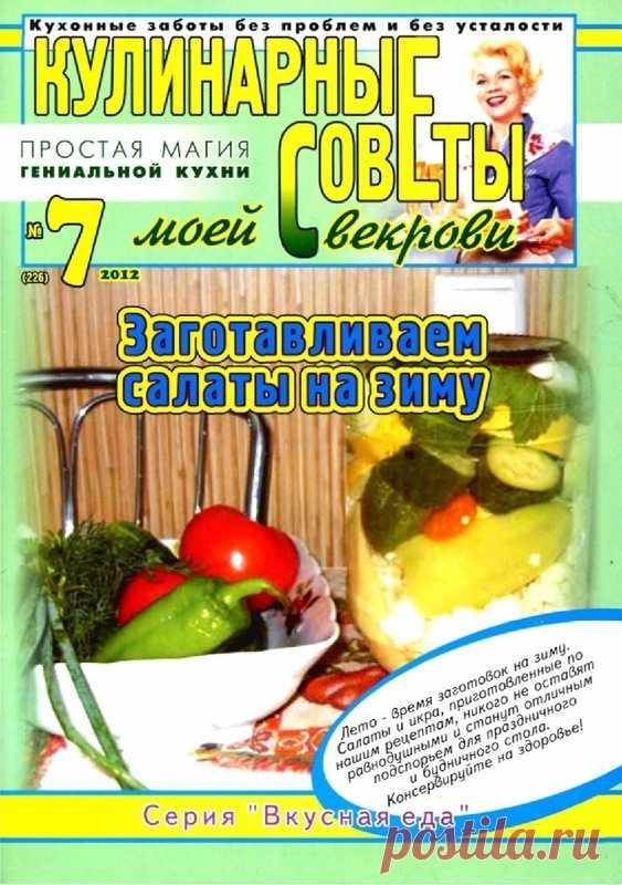 Журнал: Кулинарные советы моей свекрови №7 2012