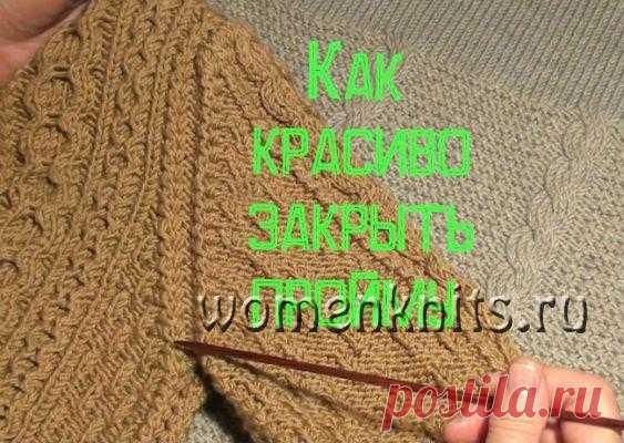 Красивая пройма - тонкости и способы вязания спицами