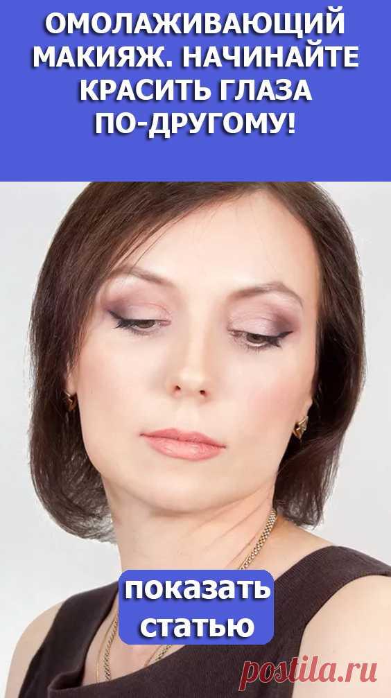 Смотрите! Омолаживающий макияж. Начинайте красить глаза по-другому!