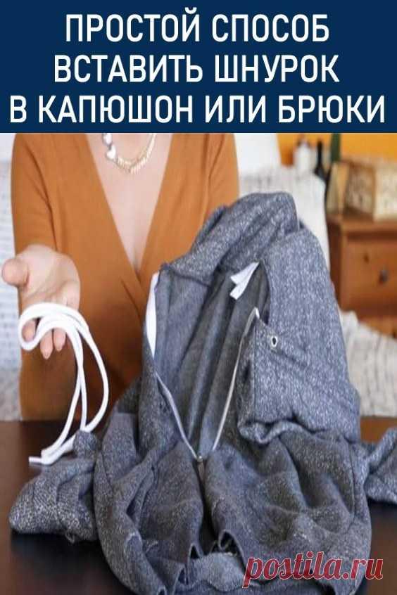 Простой способ вставить выдернутый шнурок в капюшон или брюки за 2 секунды