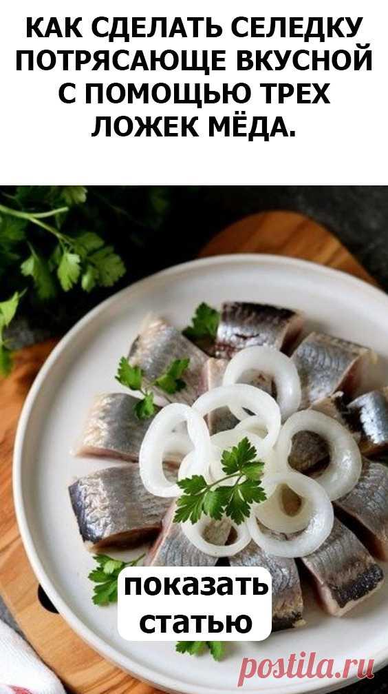 СМОТРИТЕ Как сделать селедку потрясающе вкусной с помощью трех ложек мёда. Уникальный маринад, который доведет рыбу до готовности за 2 часа.