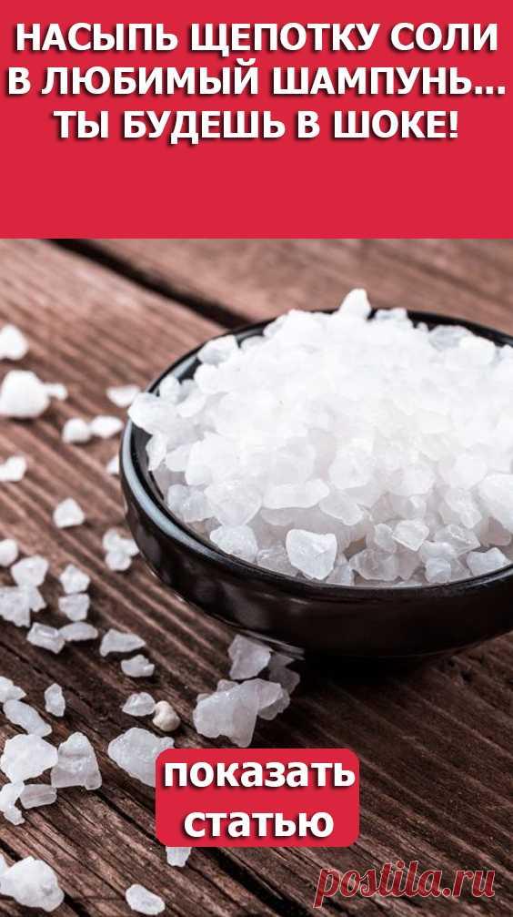 СМОТРИТЕ Насыпь щепотку соли в любимый шампуньТы будешь в шоке