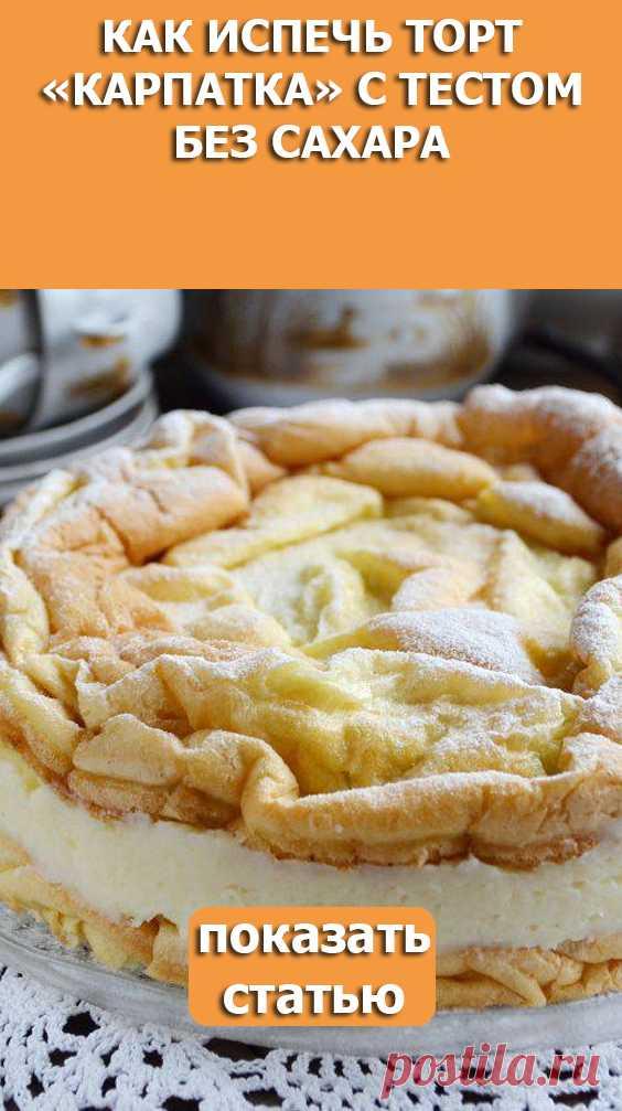 СМОТРИТЕ: Как испечь торт «Карпатка» с тестом без сахара