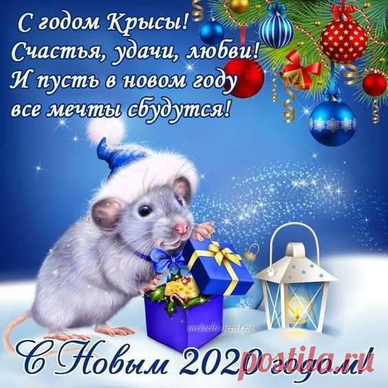 С Новым Годом 2020 ! https://1romantic.com/