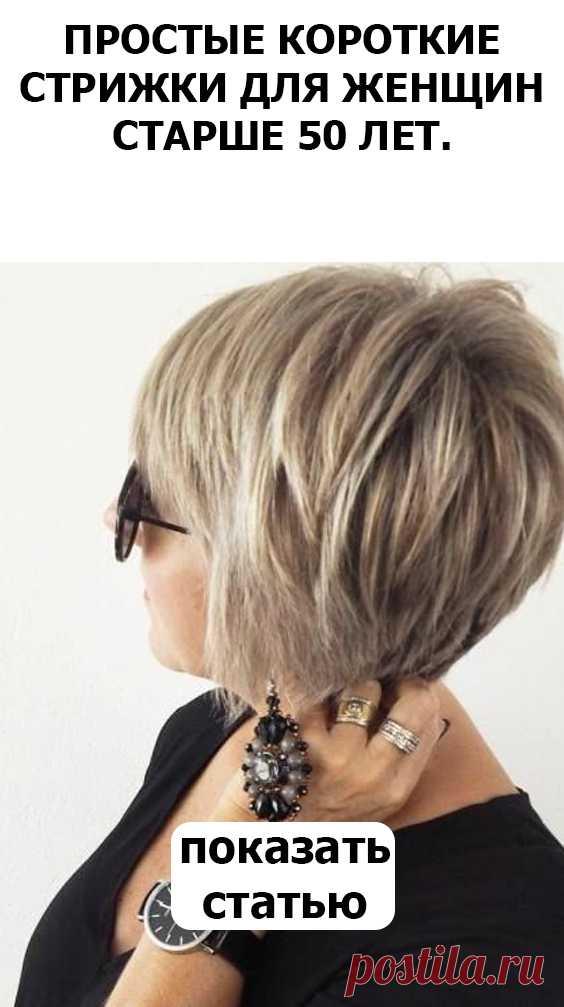 СМОТРИТЕ Простые короткие стрижки для женщин старше 50 лет.