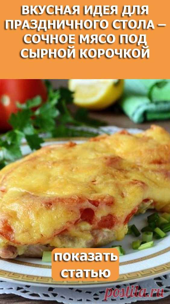 СМОТРИТЕ: Вкусная идея для праздничного стола – сочное мясо под сырной корочкой