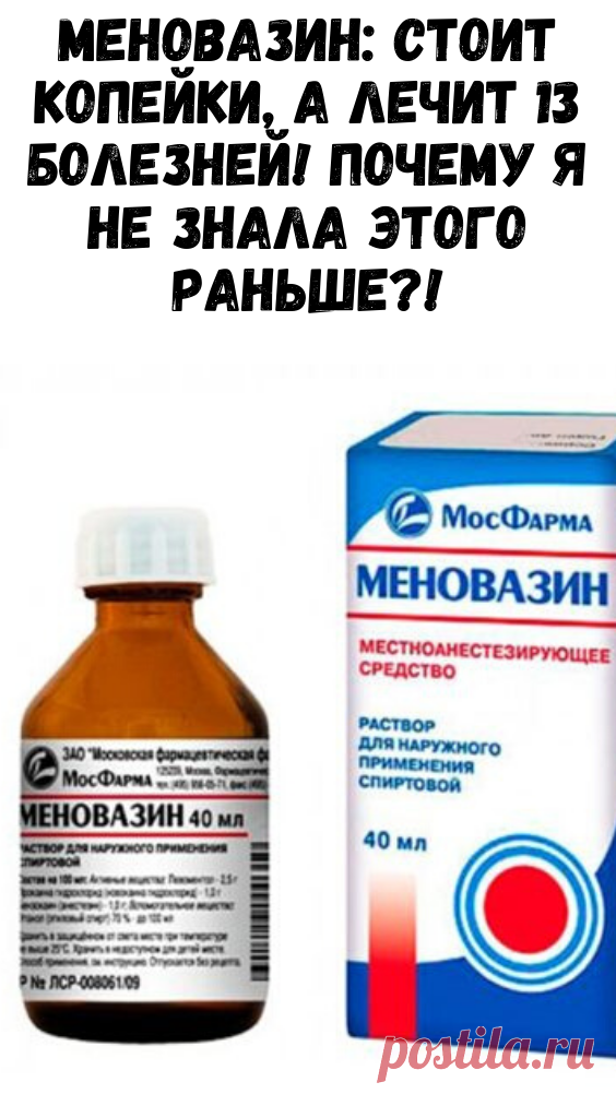 Menovazin: costs kopeks, and 13 diseases treat! Why I did not know it earlier?!