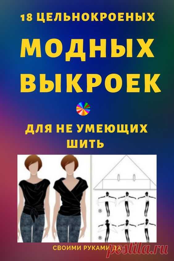 (21) Pinterest - Реально большая подборка модных легких блузок с выкройками, которые можно сшить за пару часо   Своими руками 2   Рукоделие, идеи, декор, советы