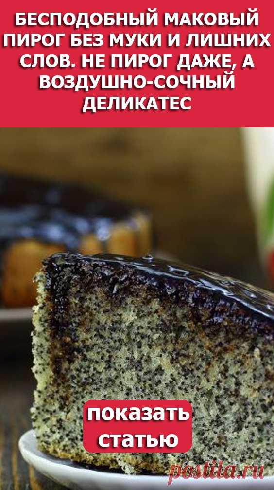 СМОТРИТЕ Бесподобный маковый пирог без муки и лишних слов Не пирог даже а воздушно-сочный деликатес