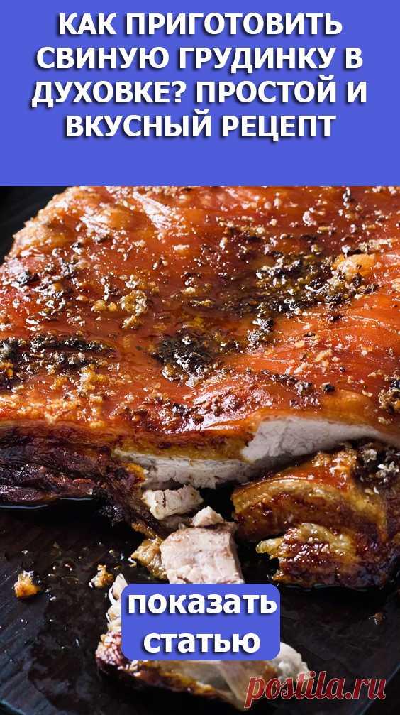 СМОТРИТЕ: Как приготовить свиную грудинку в духовке? Простой и вкусный рецепт.