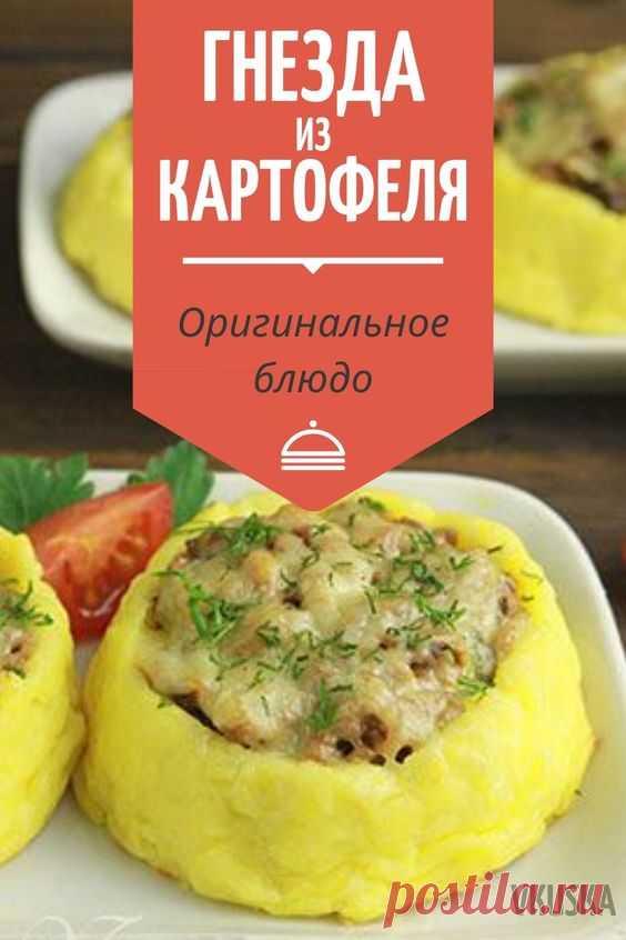 Картофельные гнезда с фаршем и грибами — оригинальная подача привычных продуктов к семейному ужину или дружеским посиделкам. Очень вкусное блюдо!
